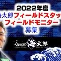「2022年度   海太郎フィールドスタッフ・フィールドモニター」募集中!2021年9月30日まで【我こそは!という方はぜひ応募】
