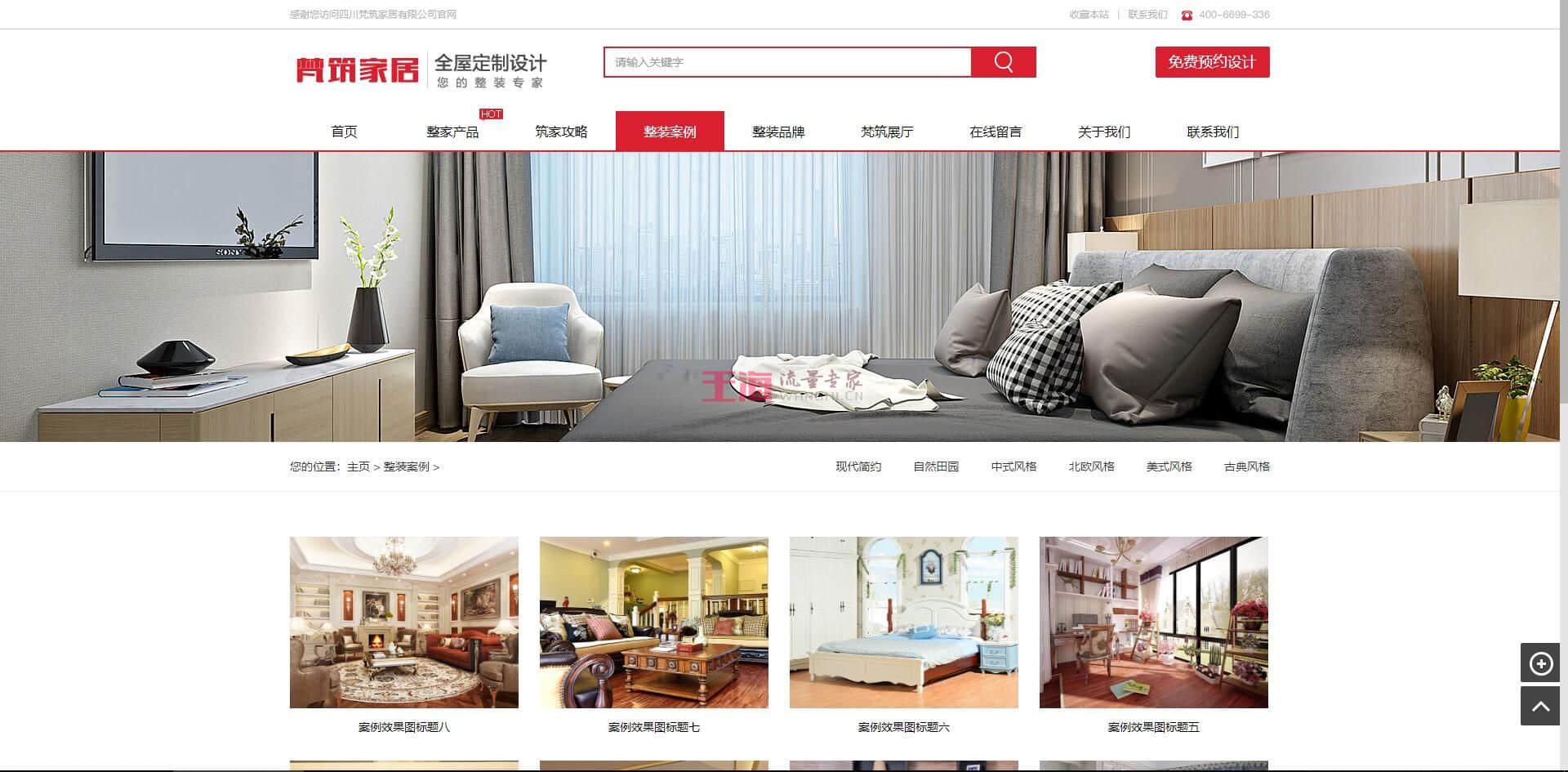 企业品牌官网案例:四川梵筑家居有限公司