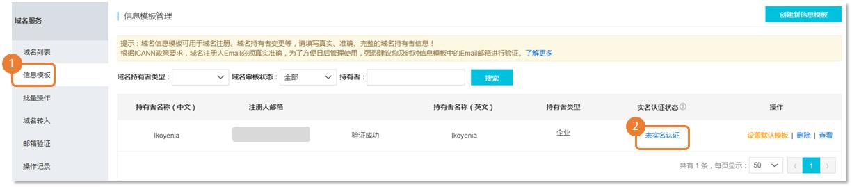 域名服务:阿里云域名实名认证
