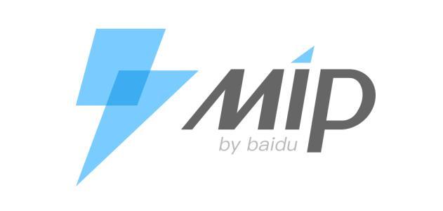 什么是MIP网站9用百度MIP对网站优化有哪些优势