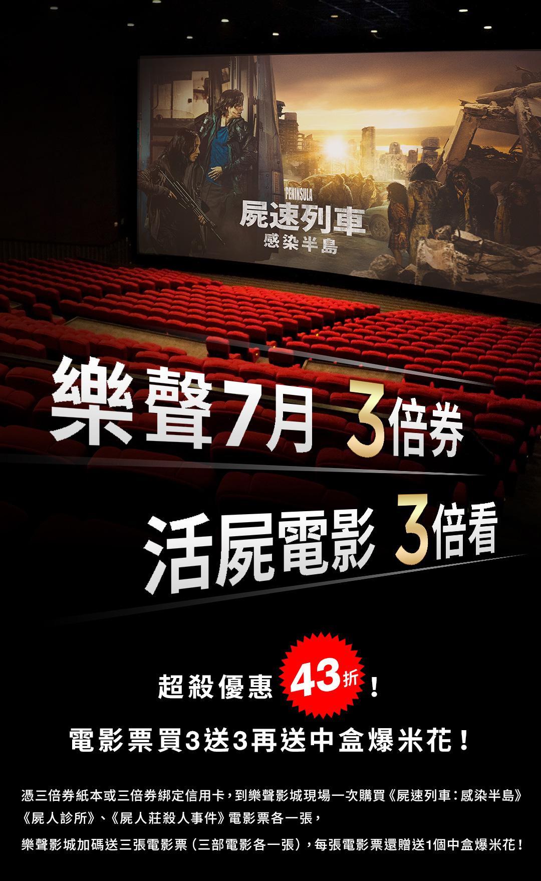 樂聲7月3倍券 超殺優惠43折   樂聲影城 LUX CINEMA!