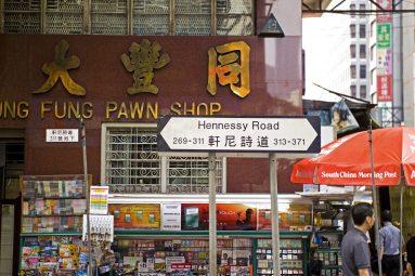 Tung Fung Pawn Shop at Hennessy Road, Hong Kong, China