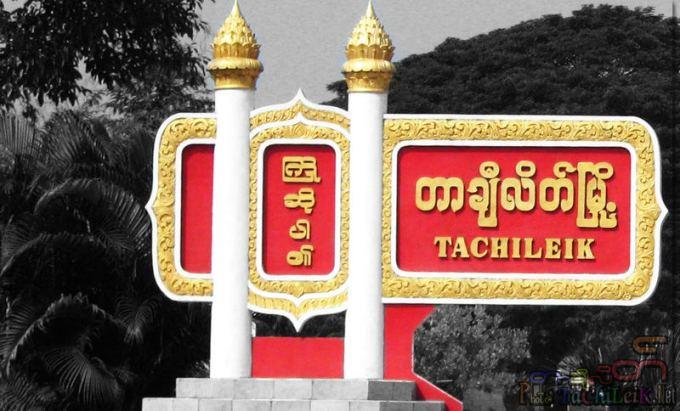 Image result for တာခ်ီလိတ္