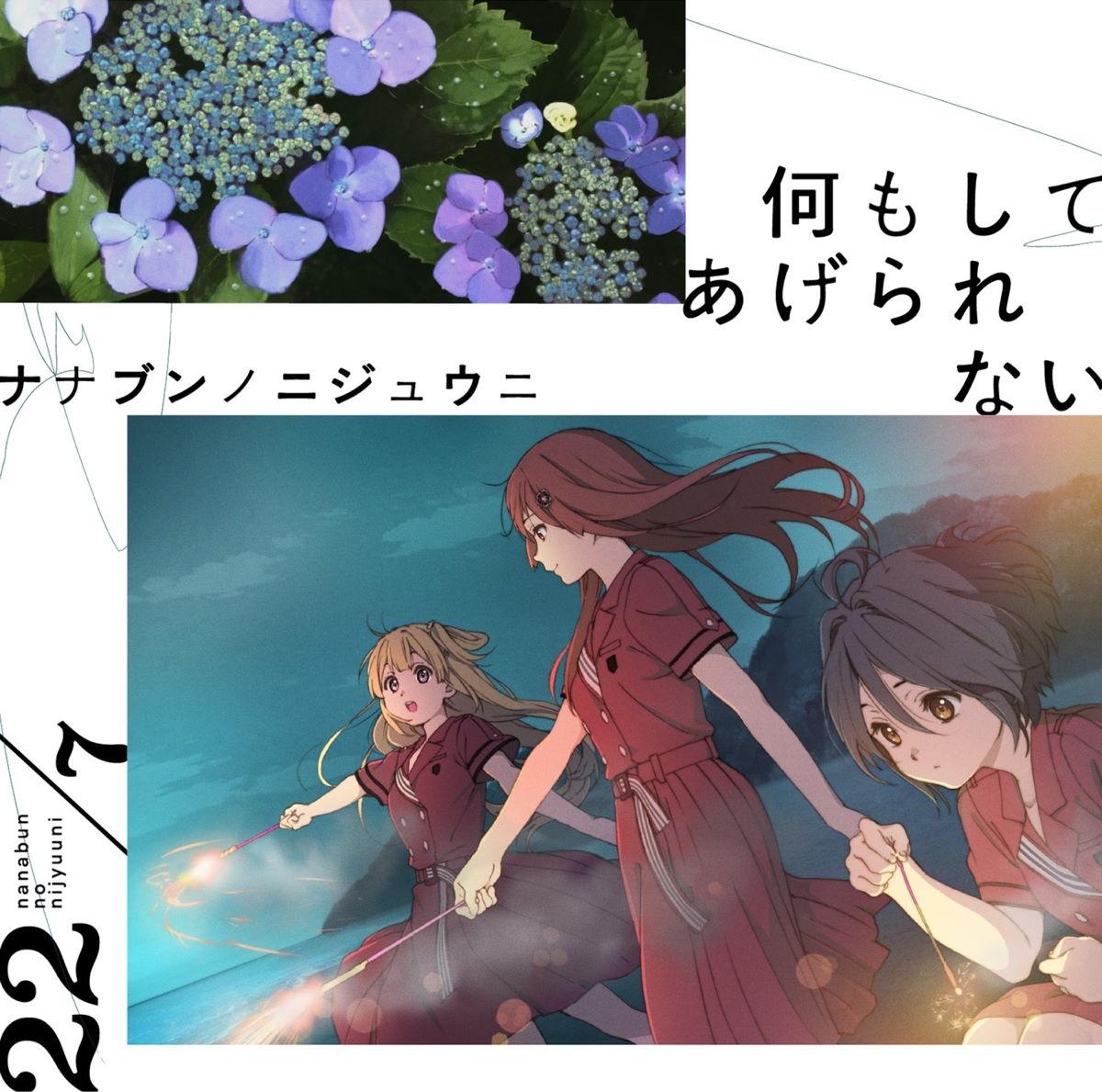 Rain of lies 22/7 歌詞【歌詞リリ】Lyrical Nonsense