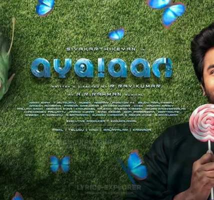 Ayalaan 2020 Tamil Movie Lyrics In English - A. R. Rahman