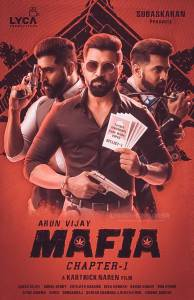 Read more about the article Mafia Chapter 1 Film (2020) – Tamil Song Lyrics Download PDF