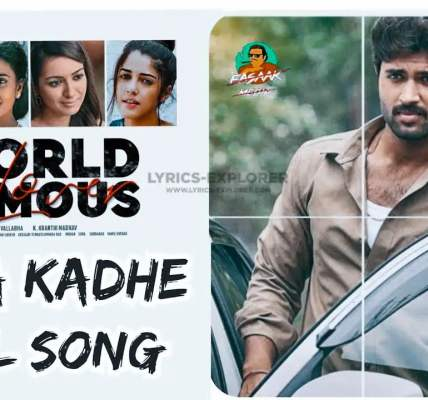 Mana Kadha Song Lyrics in English - World Famous Lover Lyrics Download in PDF
