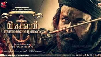 Marakkar Malayalam Movie Lyrics in English Download PDF