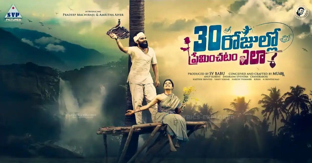 You are currently viewing Neeli neeli aakasham lyrics translation English – 30 Rojullo Preminchadam Ela Telugu