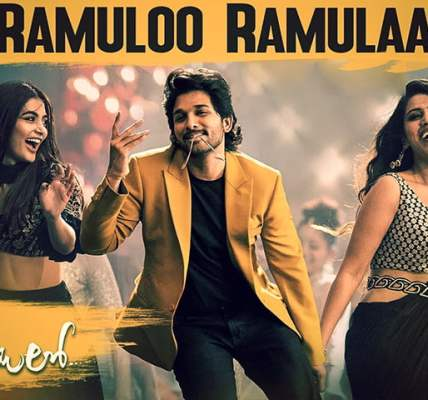 Ramuloo Ramulaa Song Lyrics – Ala Vaikunthapurramuloo