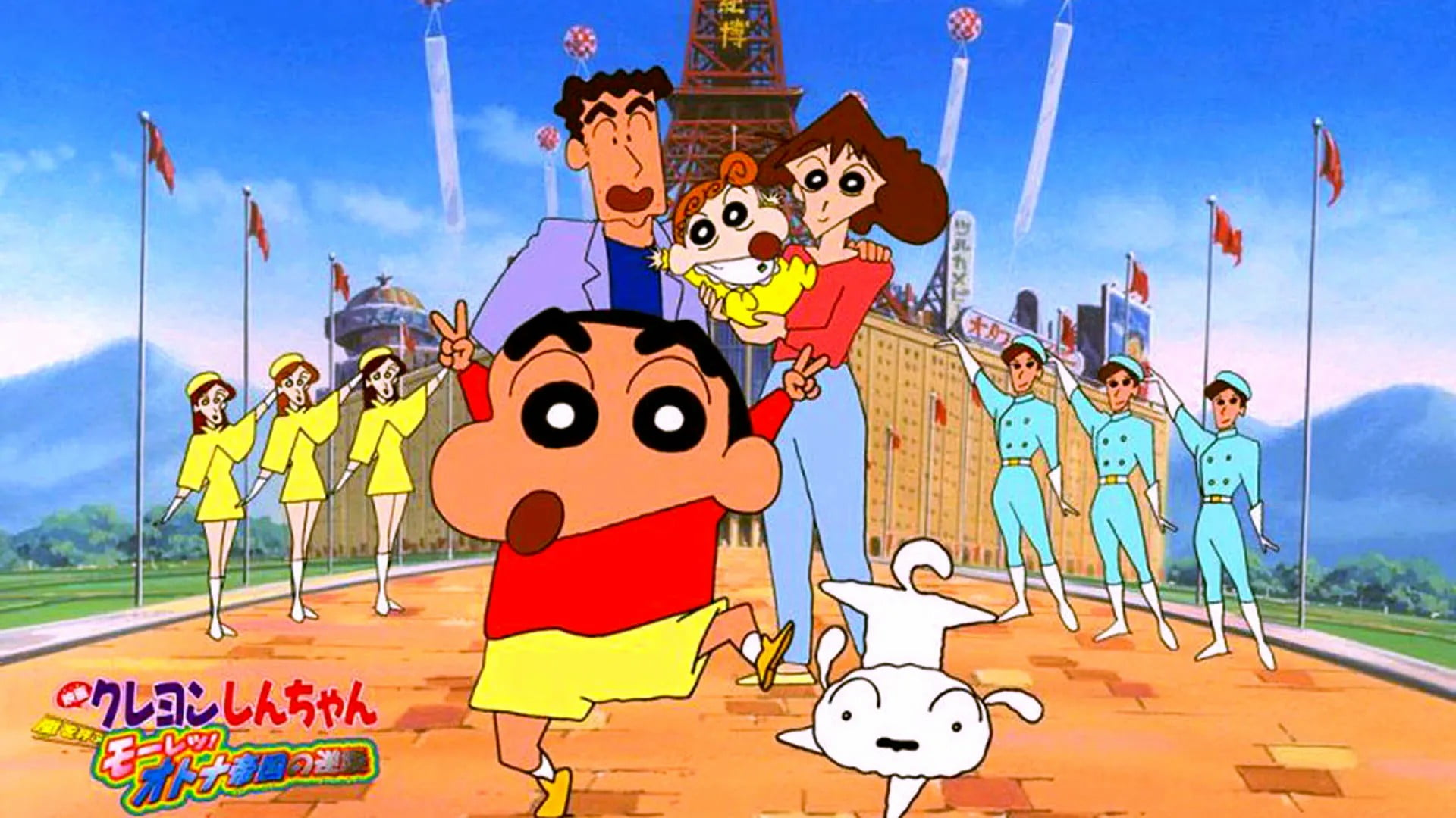 You are currently viewing Shinchan Theme END Song Lyrics in English