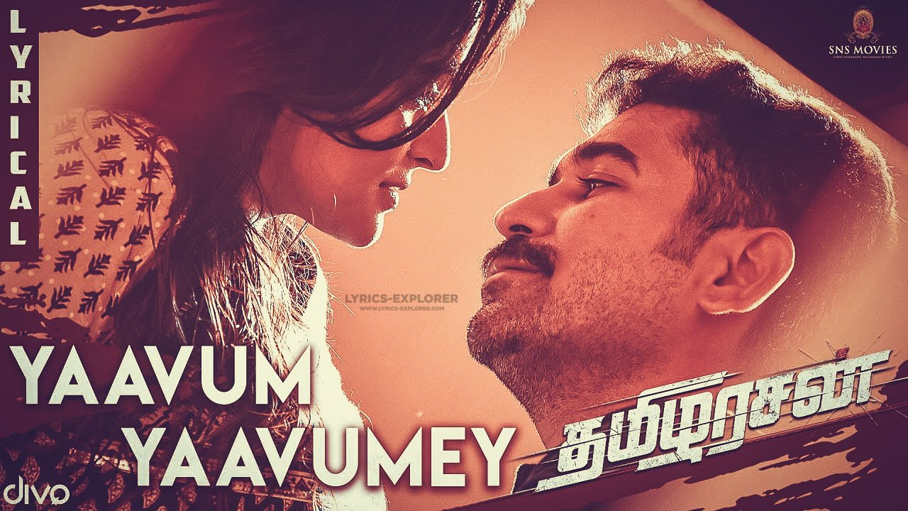 You are currently viewing Yaavum Yaavumey Song Lyrics in English – Thamezharasan