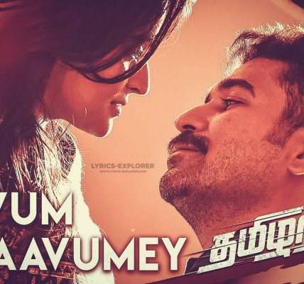 Yaavum-Yaavumey-Song-Lyrics-in-English---Thamezharasan