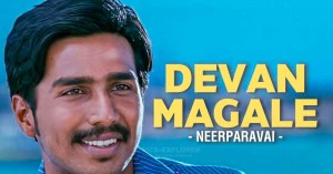 Read more about the article Devan Magale Song Lyrics in English – Neer Paravai Tamil lyrics Download in pdf