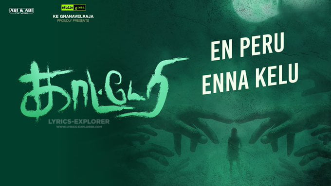 en-peru-enna-kelu-song-lyrics-katteri-tamil