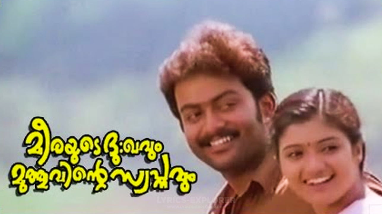 You are currently viewing Ennulliletho song lyrics – thai thennalaano thaarampanaano