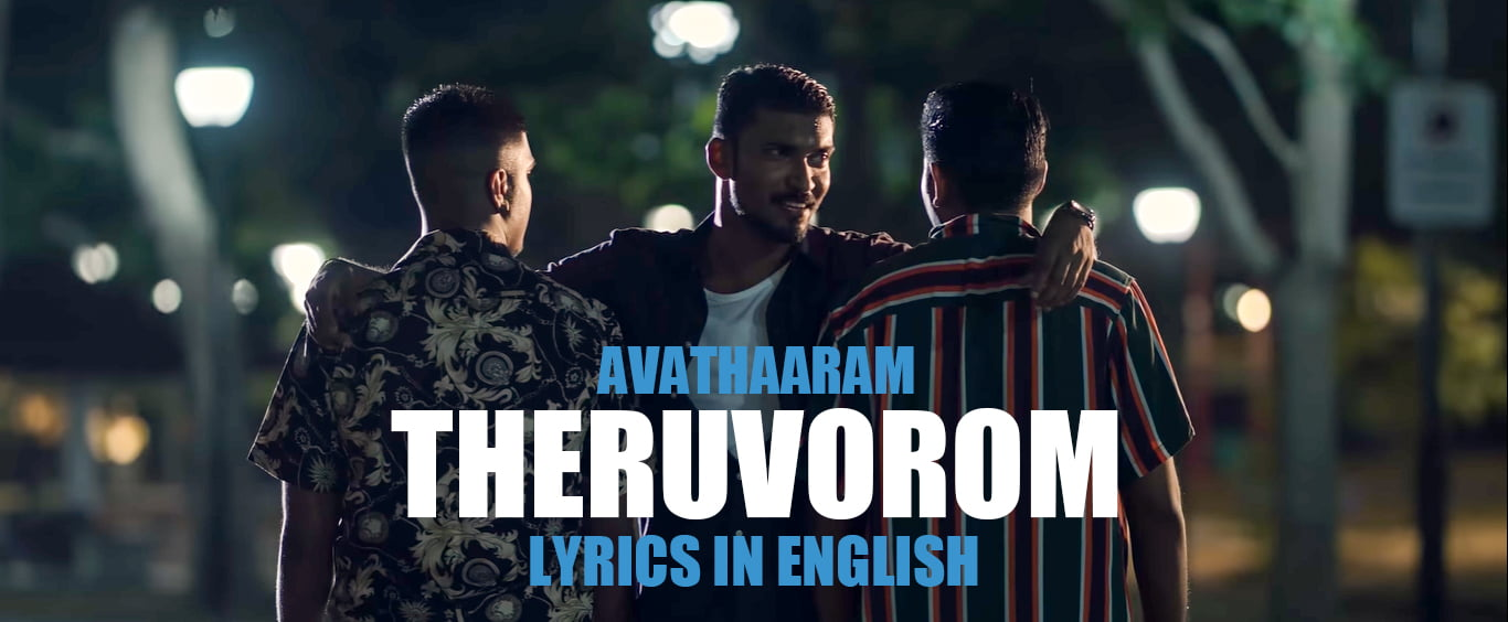 You are currently viewing Theruvoram Paranthu Vantha lyrics in English download