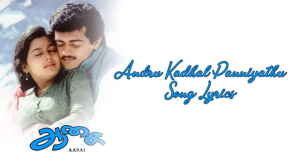 andru-kadhal-panniyathu-song-lyrics-in-english
