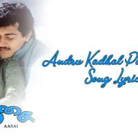 Andru Kadhal Panniyathu song Lyrics in English Free Download