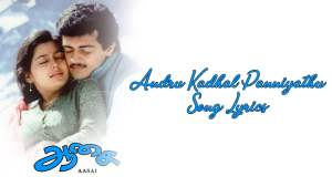 Read more about the article Andru Kadhal Panniyathu song Lyrics in English Free Download