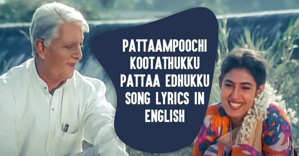 pattaampoochi-kootathukku-pattaa-edhukku-song-lyrics-in-english