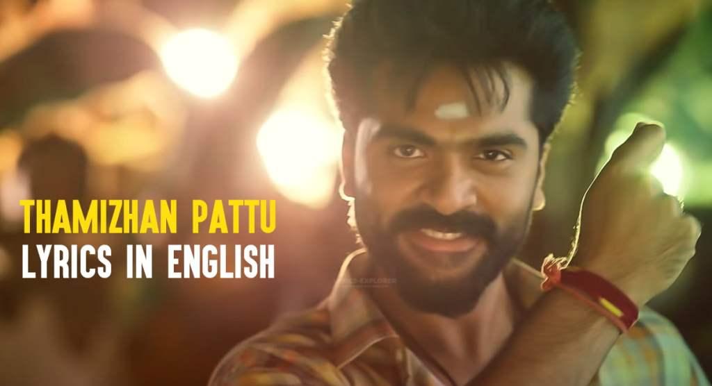thamizhan-pattu-song-lyrics-in-english