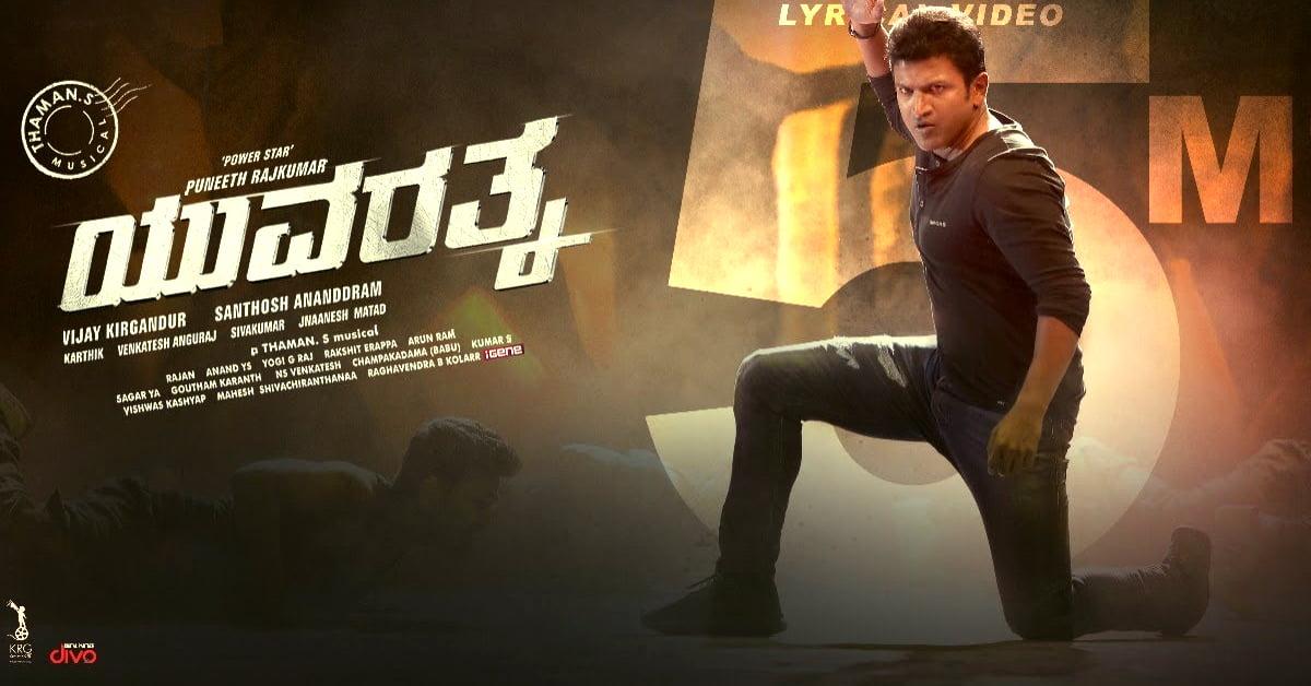 You are currently viewing Power Of Youth Lyrics in English free download Yuvarathnaa