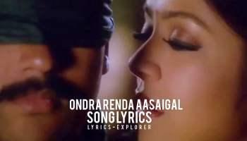 ondra-renda-aasaigal-lyrics