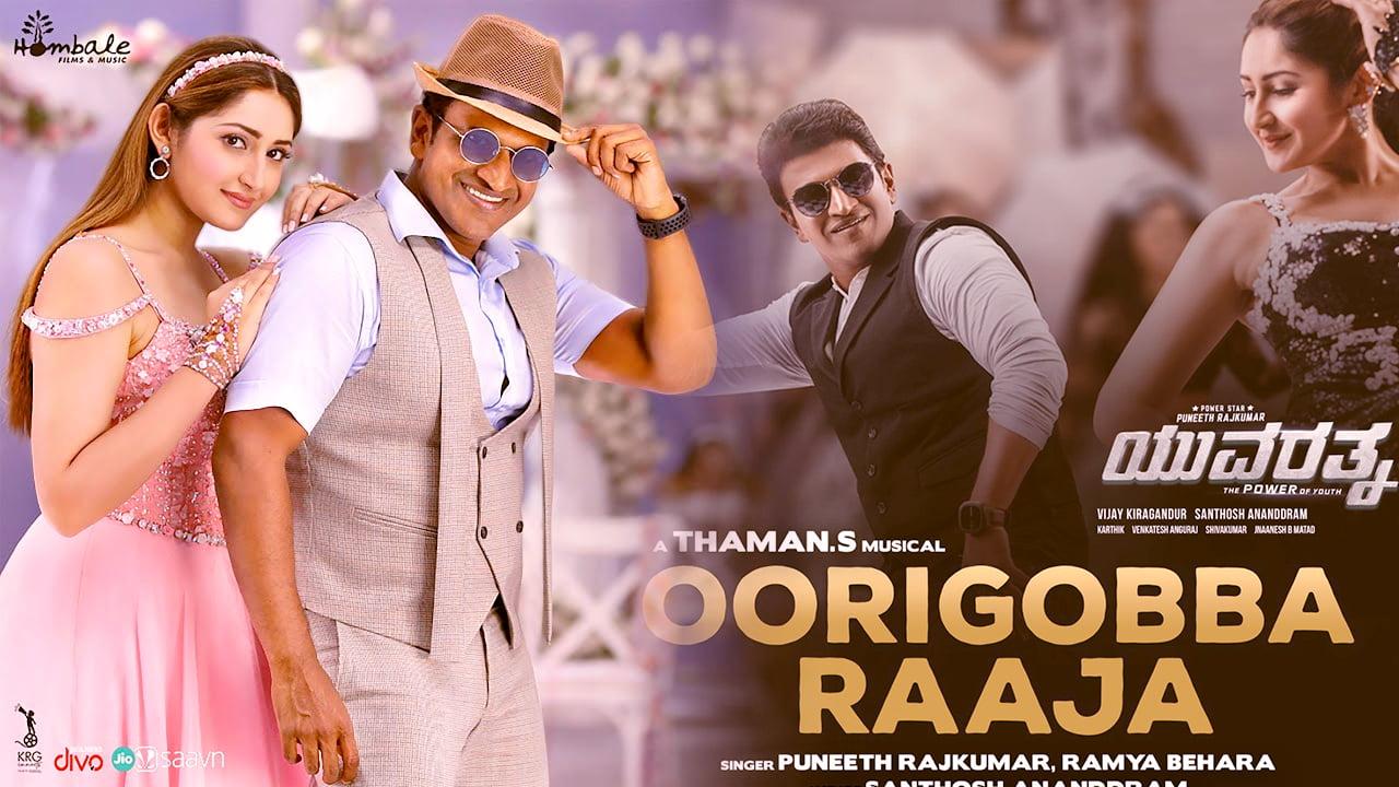 You are currently viewing Oorigobba Raaja Lyrics in English free download