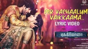 Read more about the article Kadhal mannana neeyum kannana lyrics Per Vachaalum Vaikkaama Lyrics in English free download