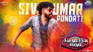 Read more about the article Sivakumar Pondati lyrics in English – Sivakumarin Sabadham free download lyrics