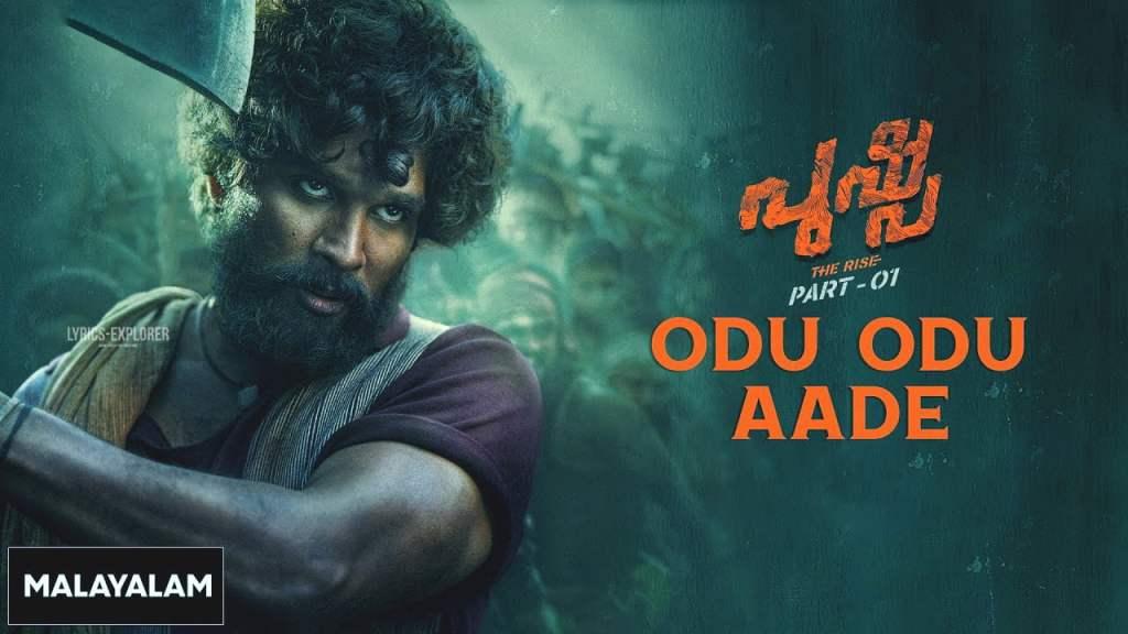 Read more about the article Odu Odu Aade Lyrics in English – Pushpa Malayalam free download lyrics
