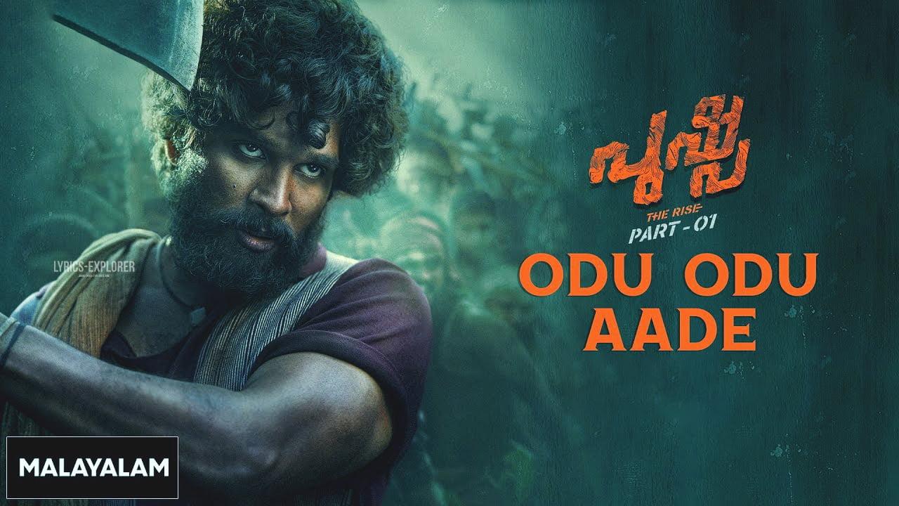 You are currently viewing Odu Odu Aade Lyrics in English – Pushpa Malayalam free download lyrics
