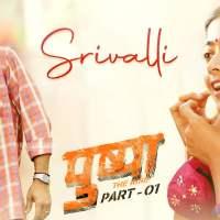 Srivalli Hindi Lyrics, Pushpa Hindi song lyrics, Teri Jhalak Asharfi Srivalli- Srivalli Pushpa Hindi Lyrics