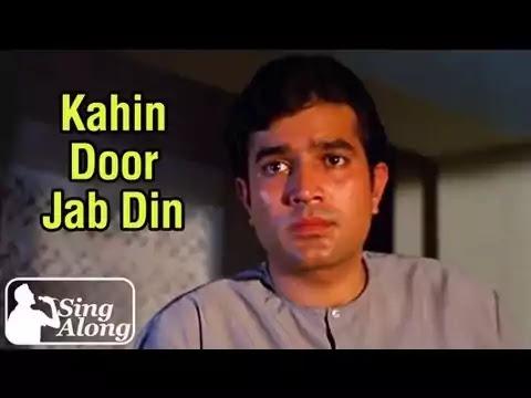 Kahin-Door-Jab-Din-Dhal-Jaye-Lyrics
