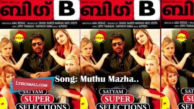 Photo of Muthumazha Konjal Pole Lyrics | Big B Malayalam Movie Songs Lyrics