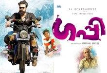 Photo of Thaniye Song Lyrics | Guppy Malayalam Movie Songs Lyrics