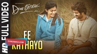 Photo of Ee Kathayo Lyrics | Dear Comrade Malayalam Movie Songs Lyrics