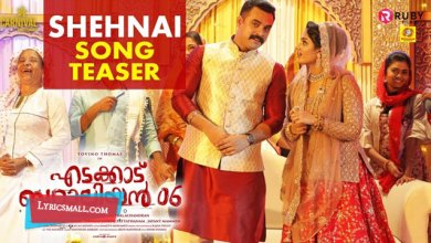 Photo of Shehnai Lyrics | Edakkad Battalion 06 Malayalam Movie Songs Lyrics