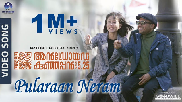 Pularan Neram Lyrics
