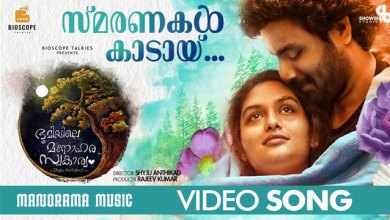 Photo of Smaranakal Lyrics | Bhoomiyile Manohara Swakaryam Malayalam Movie Songs Lyrics