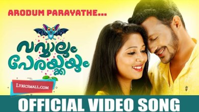 Photo of Aarodum Parayathe Lyrics | Vavvalum Perakkayum Malayalam Movie Songs Lyrics