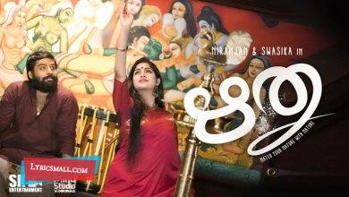 Photo of Aaru Nee Lyrics | Niranjan & Swasika | Rikhil Ravindran | PMR Musical