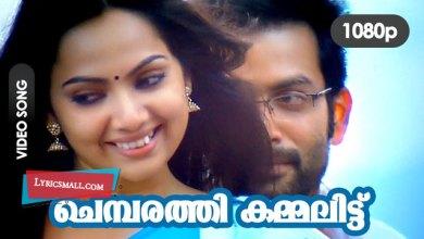 Photo of Chembarathi Kammalittu Lyrics | Manikyakkallu Movie Songs Lyrics