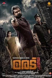 Maradu 357 Malayalam Movie Songs Lyrics