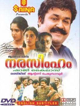 Narasimham Malayalam movie songs lyrics