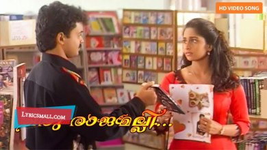 Photo of Oru Raajamalli Lyrics | Aniyathipraavu Movie Songs Lyrics
