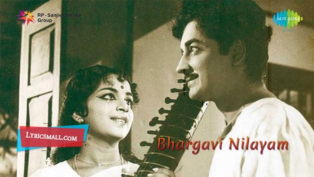 Thamasamenthe Varuvan Lyrics