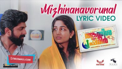 Photo of Mizhinanavorunal Lyrics | Ayisha Weds Shameer Movie Songs Lyrics