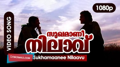 Photo of Sukhamaani Nilavu Lyrics | Nammal Movie Songs Lyrics
